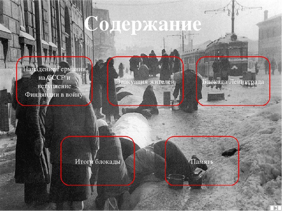 Захват Ленинграда был составной частью разработанного нацистской Германией пл...