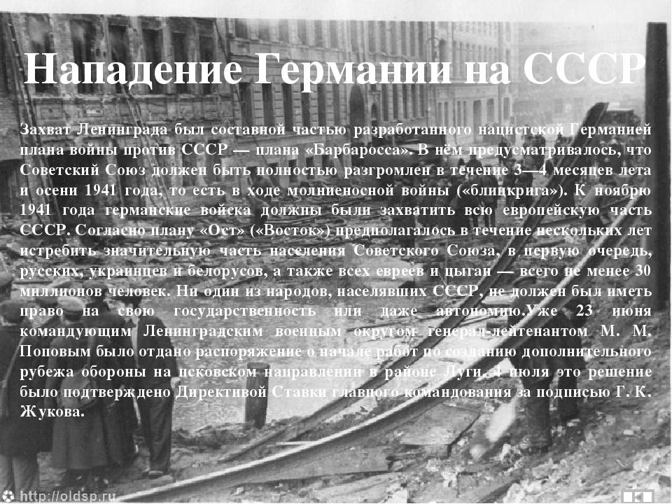 Блокада Ленинграда Осень 1941 года 1944 год. Полное освобождение Ленинграда о...