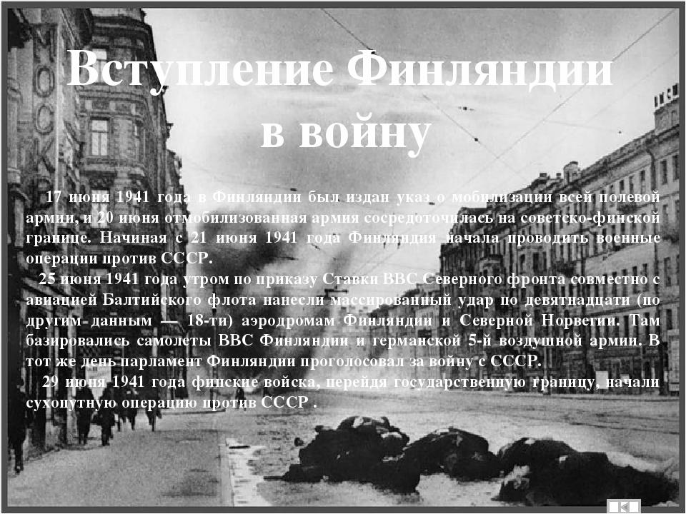 17 июня 1941 года в Финляндии был издан указ о мобилизации всей полевой арми...