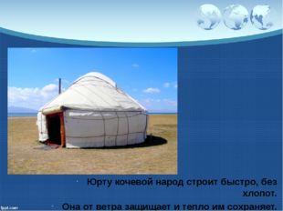 Юрту кочевой народ строит быстро, без хлопот. Она от ветра защищает и тепло и
