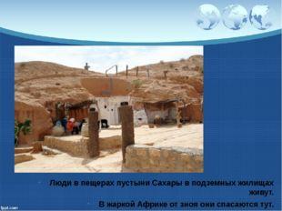 Люди в пещерах пустыни Сахары в подземных жилищах живут. В жаркой Африке от з