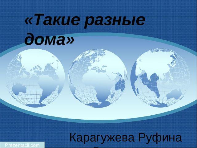 Prezentacii.com «Такие разные дома» Карагужева Руфина Викторовна