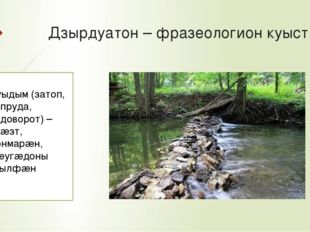 Дзырдуатон – фразеологион куыст. Хуыдым (затоп, запруда, водоворот) – ауæзт,