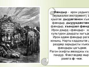 Фæндыр - ирон уадынгарз (музыкалон инструмент), йæ хуызтæ: дыууæтæнон хъисын