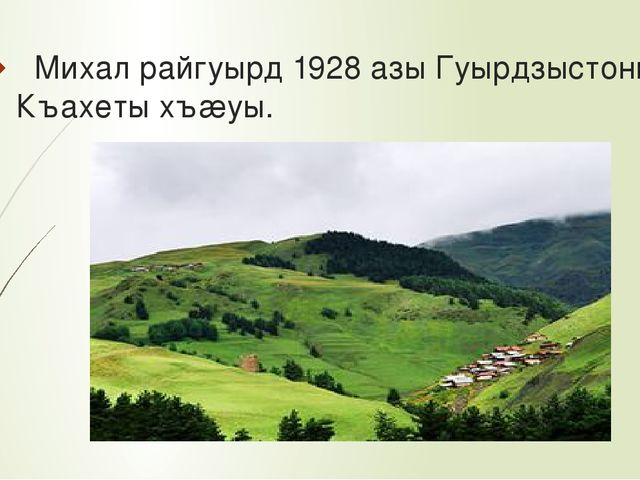 Михал райгуырд 1928 азы Гуырдзыстоны, Къахеты хъæуы.