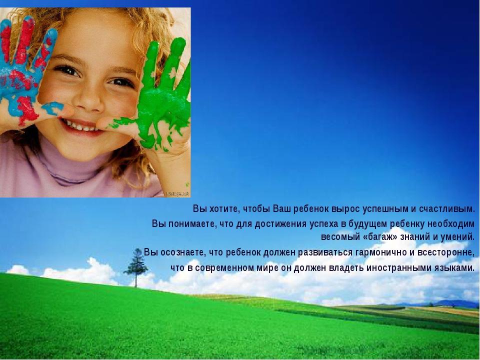Вы хотите, чтобы Ваш ребенок вырос успешным и счастливым. Вы понимаете, что д...