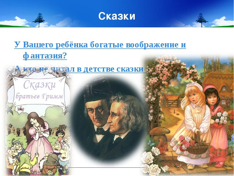 Сказки У Вашего ребёнка богатые воображение и фантазия? А кто не читал в детс...