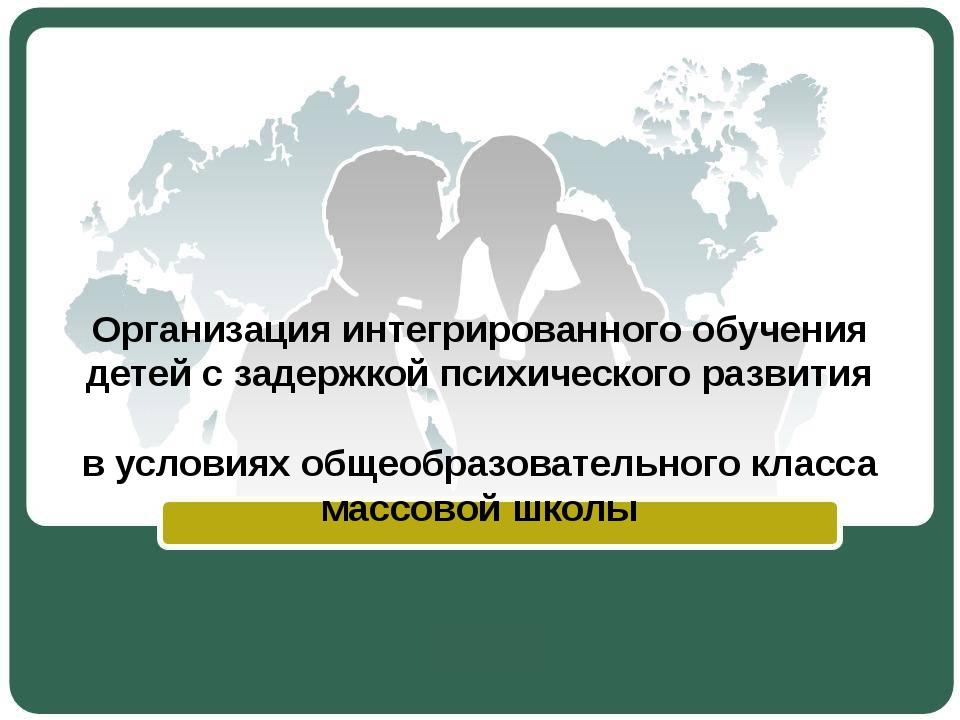 Организация интегрированного обучения детей с задержкой психического развития...