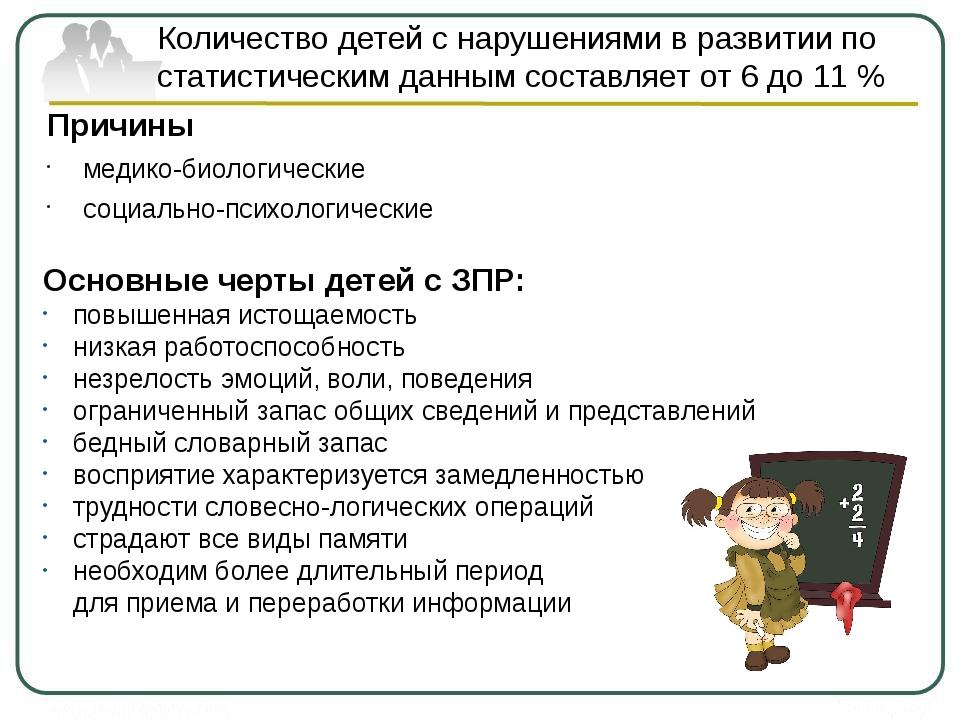 Причины медико-биологические социально-психологические Количество детей с нар...