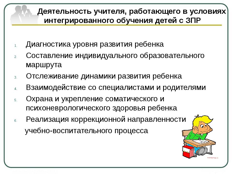 Деятельность учителя, работающего в условиях интегрированного обучения детей...