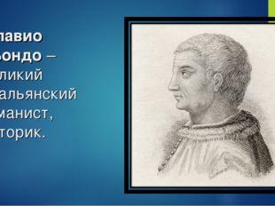Флавио Бьондо – великий итальянский гуманист, историк.