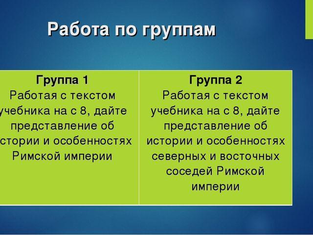 Работа по группам Группа 1 Работая с текстом учебника на с 8, дайте представл...