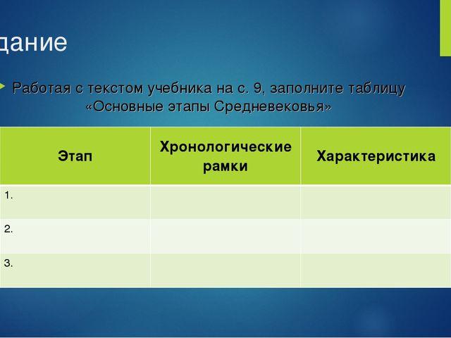 Задание Работая с текстом учебника на с. 9, заполните таблицу «Основные этапы...