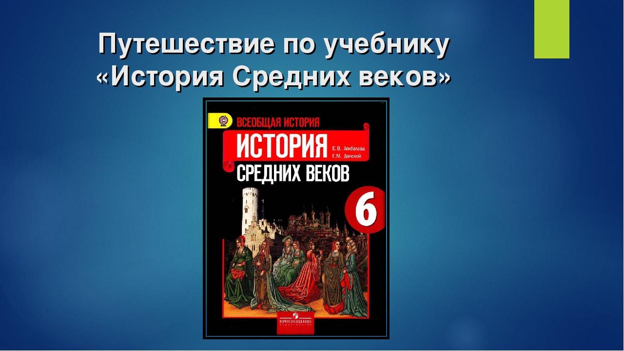 Путешествие по учебнику «История Средних веков»