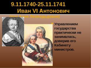 9.11.1740-25.11.1741 Иван VI Антонович (при Анне Леоподьдовне) Управлением г