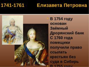 В 1754 году основан Заёмный Дрорянский банк С 1760 года помещики получили пра
