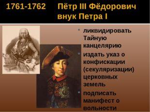 1761-1762 Пётр III Фёдорович внук Петра I ликвидировать Тайную канцелярию изд
