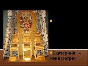 Кто займёт престол? Пётр II по мужской линии –сын Алексея Петровича ? Екатери