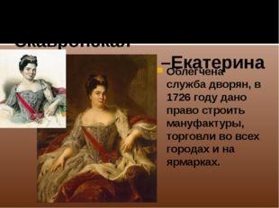 1725-1727 Марта Скавронская –Екатерина I Облегчена служба дворян, в 1726 году