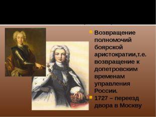 1727-1730 Пётр II Алексеевич –внук Петра I Возвращение полномочий боярской ар