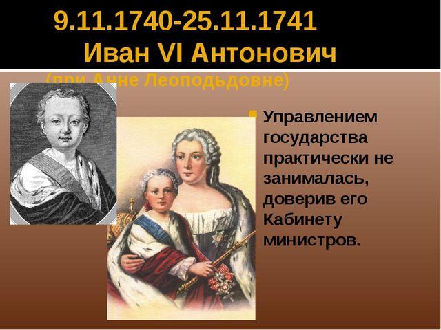 9.11.1740-25.11.1741 Иван VI Антонович (при Анне Леоподьдовне) Управлением г...