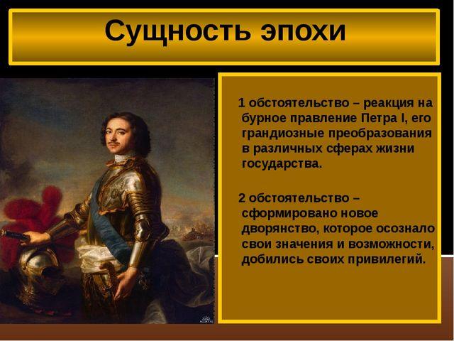 Сущность эпохи 1 обстоятельство – реакция на бурное правление Петра I, его гр...