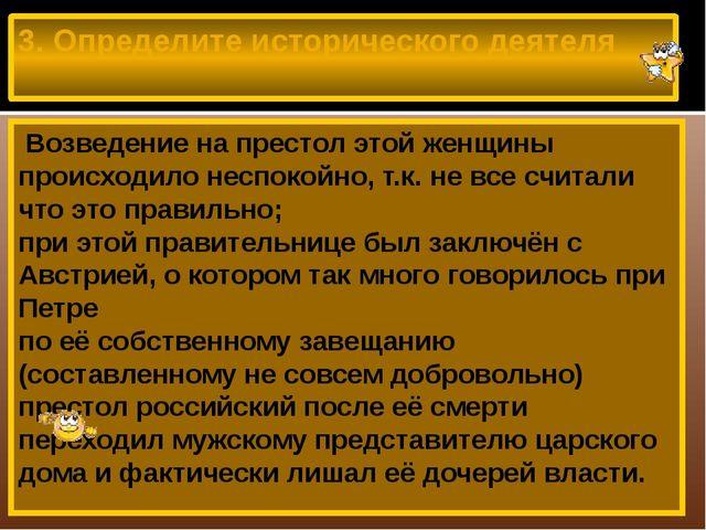 3. Определите исторического деятеля Возведение на престол этой женщины происх...