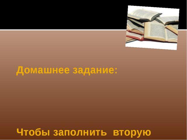 Домашнее задание: Чтобы заполнить вторую колонку таблицы: § 22, при повторен...
