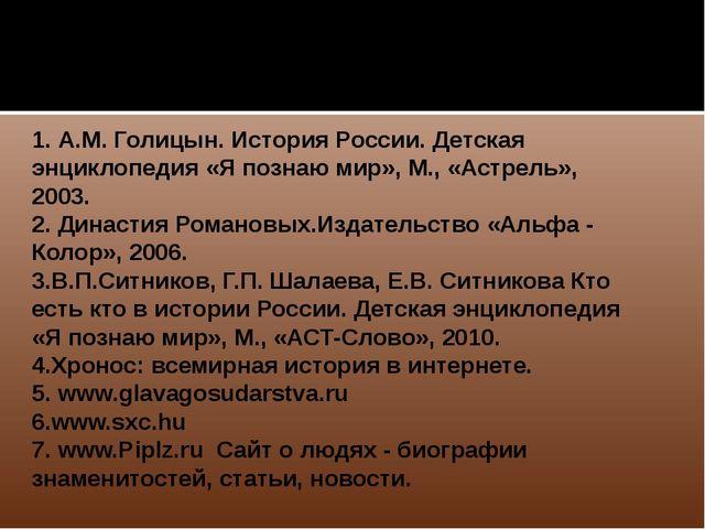 споСписок использованных источников Домашнее задание: 1. А.М. Голицын. Истори...