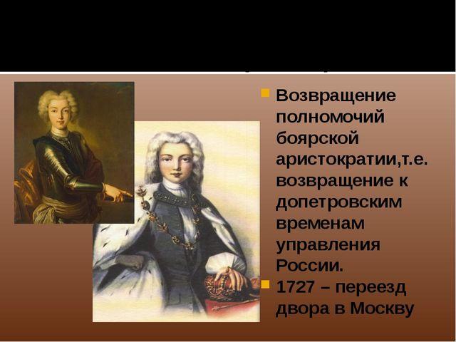 1727-1730 Пётр II Алексеевич –внук Петра I Возвращение полномочий боярской ар...