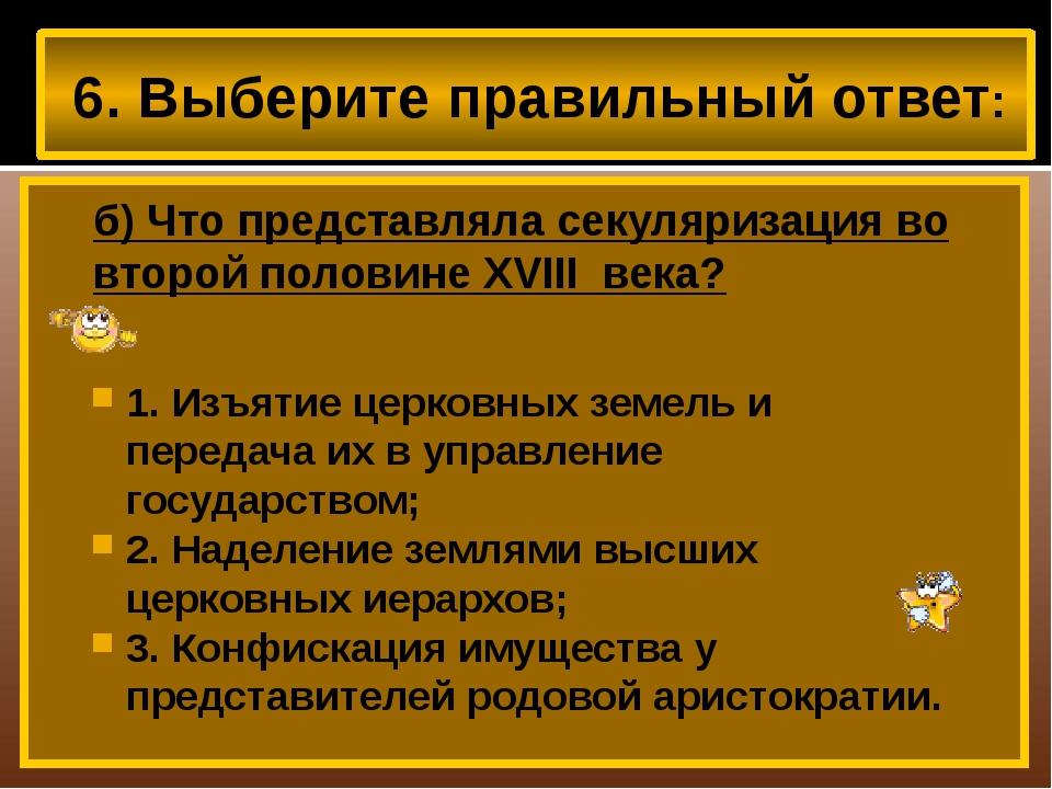 6. Выберите правильный ответ: б) Что представляла секуляризация во второй по...