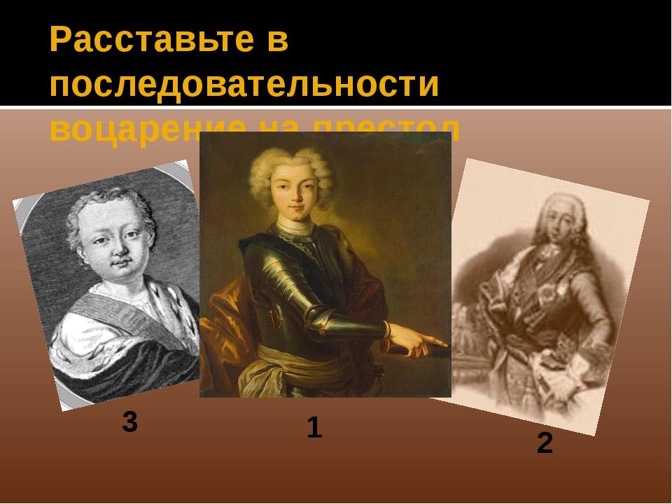 Расставьте в последовательности воцарение на престол 1 2 3