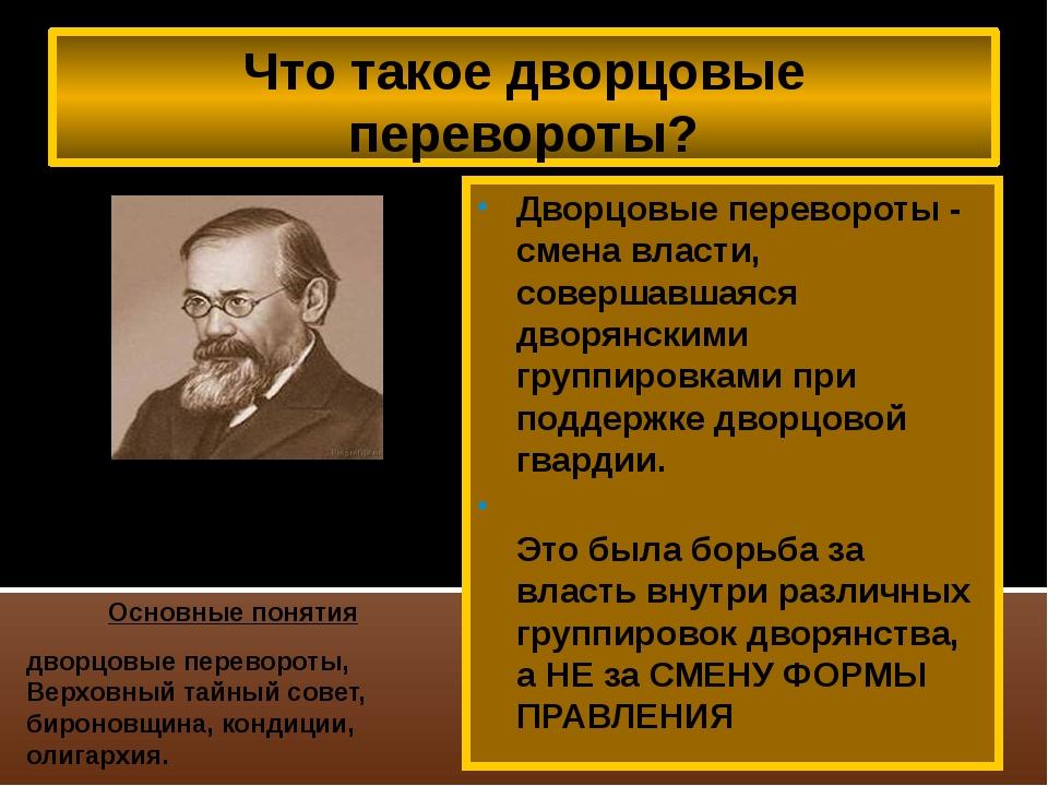 Что такое дворцовые перевороты? Дворцовые перевороты - смена власти, совершав...