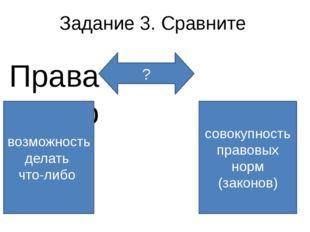 Задание 4. Выпишите определения понятий Правоспособность – возможность челове