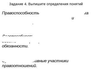 Задание 6. С помощью текста на с. 22 выберите верные высказывания: Авторское