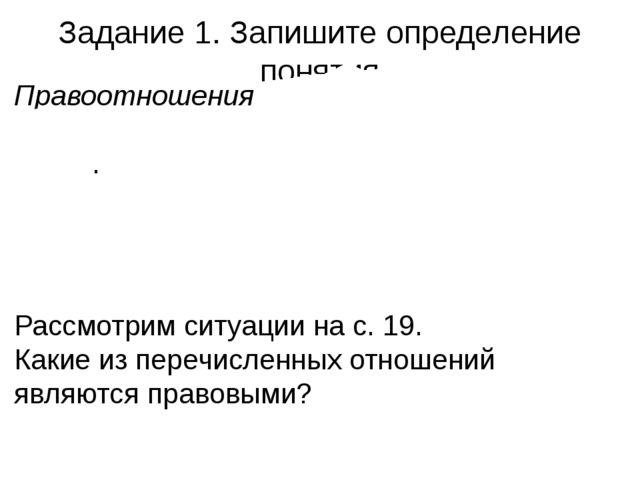 Задание 2. Вставьте в предложения пропущенные слова Люди, участвующие в право...