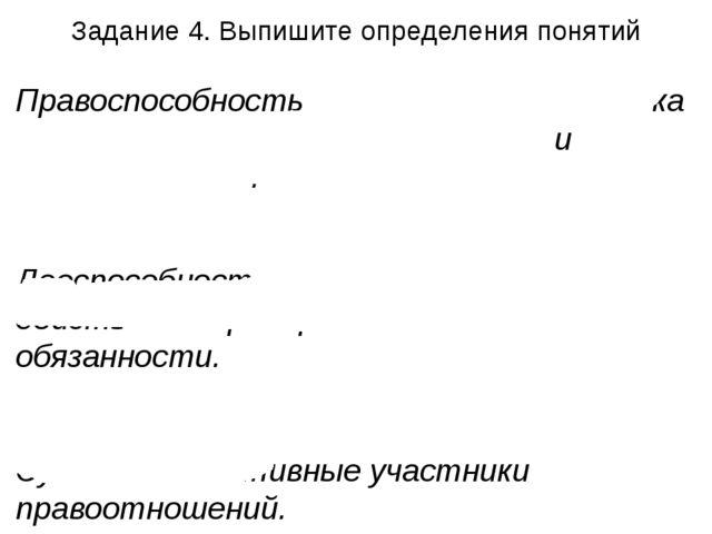 Задание 6. С помощью текста на с. 22 выберите верные высказывания: Авторское...