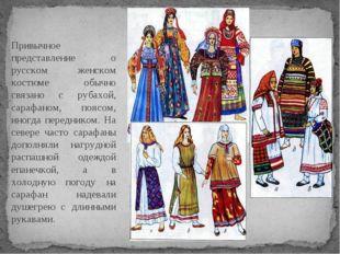 Привычное представление о русском женском костюме обычно связано с рубахой,