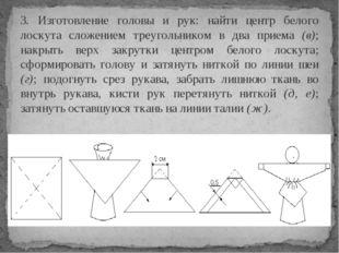 3. Изготовление головы и рук: найти центр белого лоскута сложением треугольни