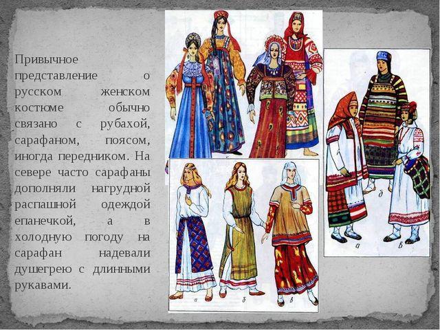 Привычное представление о русском женском костюме обычно связано с рубахой,...