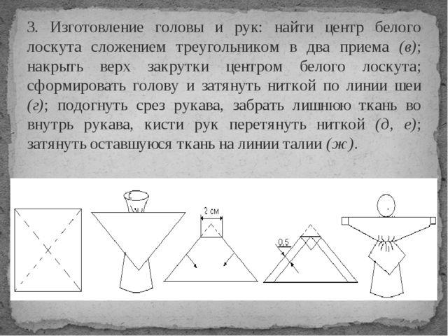 3. Изготовление головы и рук: найти центр белого лоскута сложением треугольни...