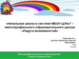 Многопрофильный центр образования №7 «Радуга возможностей» «Начальная школа