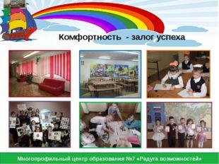Многопрофильный центр образования №7 «Радуга возможностей» Комфортность - за