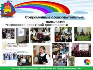 Многопрофильный центр образования №7 «Радуга возможностей» Современные образ