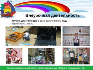 Многопрофильный центр образования №7 «Радуга возможностей» Внеурочная деятел