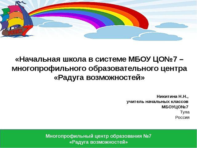 Многопрофильный центр образования №7 «Радуга возможностей» «Начальная школа...