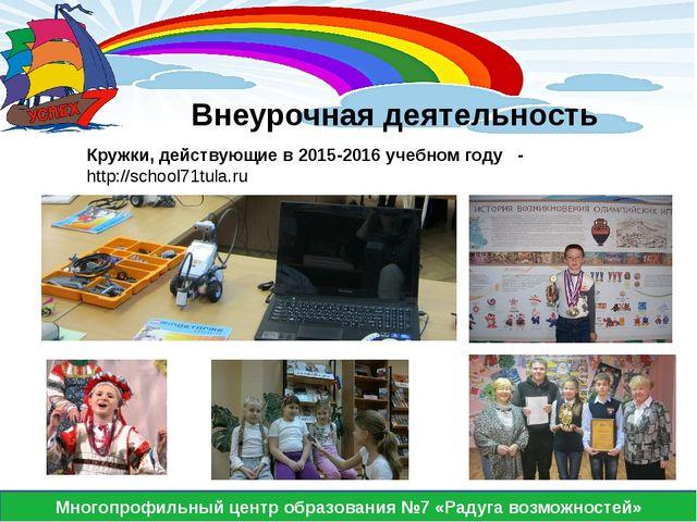 Многопрофильный центр образования №7 «Радуга возможностей» Внеурочная деятел...