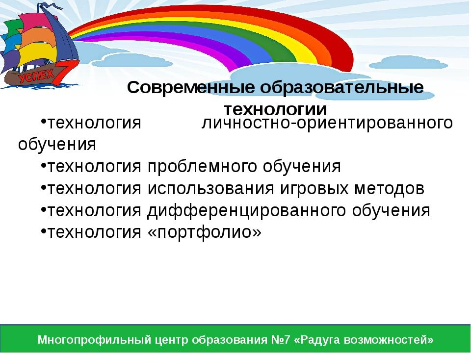 Многопрофильный центр образования №7 «Радуга возможностей» Современные образ...