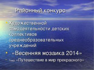 Районный конкурс Художественной самодеятельности детских коллективов среднео