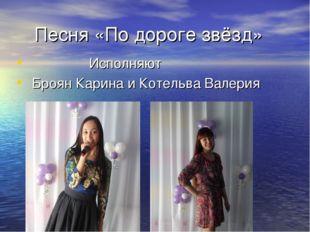 Песня «По дороге звёзд» Исполняют Броян Карина и Котельва Валерия